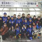【混成優勝!!】第14回全日本長ぐつアイスホッケー選手権大会